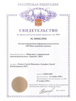 Регистрация программы ЭВМ и базы данных